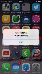 симкарта не вставлена iphone