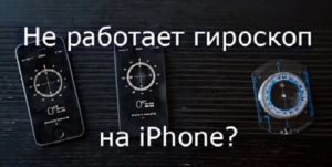 Не работает гироскоп на iPhone