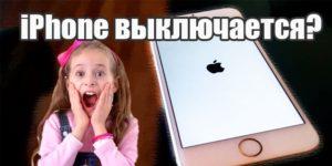 iphone-vykluchaetsa